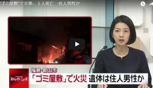 汚部屋が原因で起こった火事・事件の実例