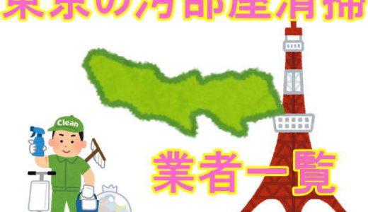 女性に最適な東京の汚部屋清掃業者とは?