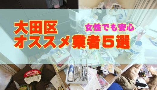 【大田区】女性でも安心して頼めるオススメ汚部屋掃除業者5選