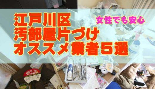 【江戸川区】女性でも安心して頼めるオススメ汚部屋掃除業者5選