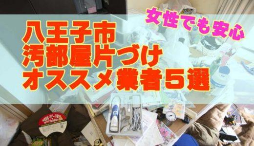 【八王子市】女性でも安心して頼めるオススメ汚部屋掃除業者5選